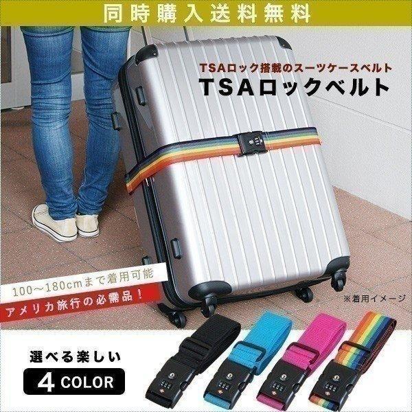 スーツケースと同時購入で 送料無料 スーツケースベルト スーツケース用ベルト TSAロック 鍵