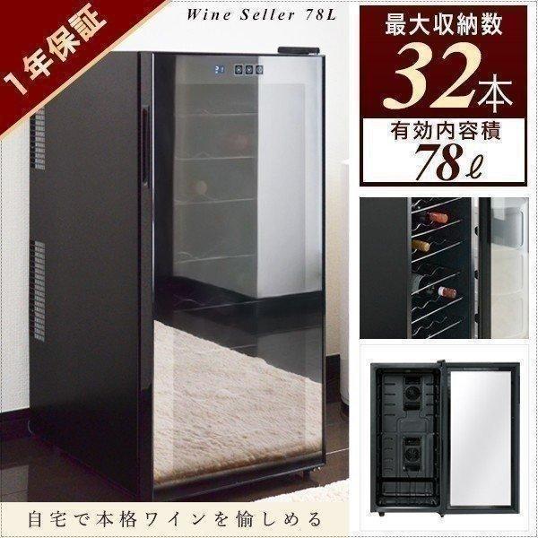 ワインセラー 家庭用 ワインクーラー 家庭用ワインセラー 小型 冷蔵庫 32本収納 78L 送料無料|onedollar8