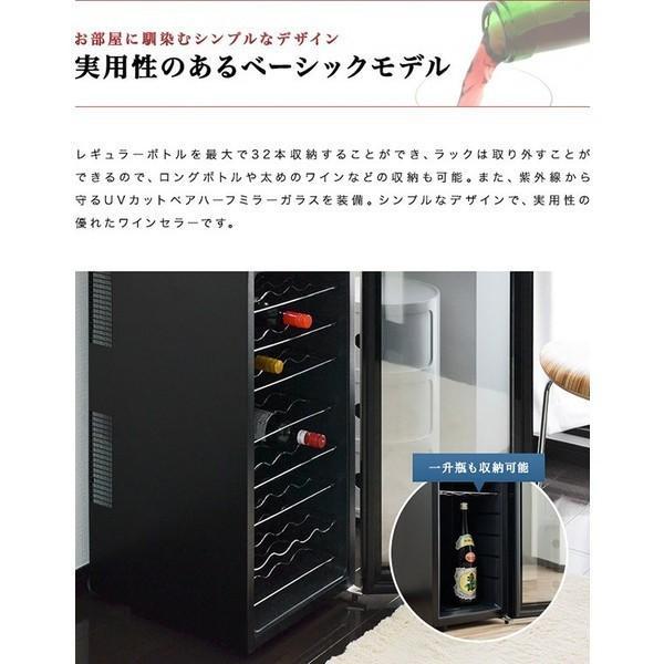 ワインセラー 家庭用 ワインクーラー 家庭用ワインセラー 小型 冷蔵庫 32本収納 78L 送料無料|onedollar8|03