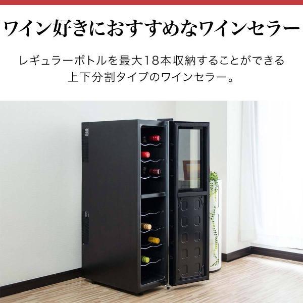 ワインセラー 家庭用 ワインクーラー 冷蔵庫 ワイン収納 スリムタイプ 18本収納 送料無料|onedollar8|02