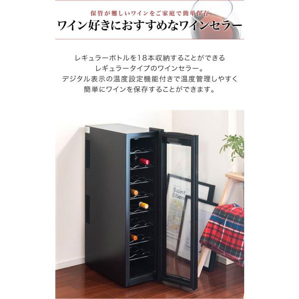ワインセラー 家庭用 ワインクーラー 冷蔵庫 ワイン収納 スリムタイプ 18本収納 送料無料|onedollar8|03