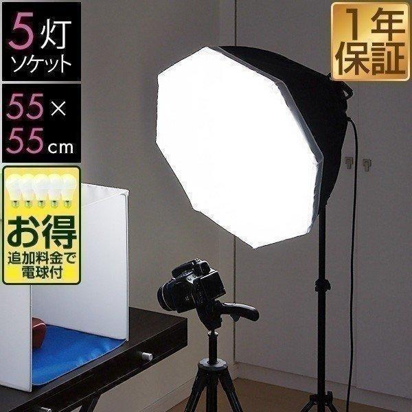 撮影照明セット 5灯ソケット 撮影 照明 撮影キット 撮影 ライト led 撮影用照明 撮影用ライト 撮影用品 写真 カメラ スタンド セット キット|onedollar8