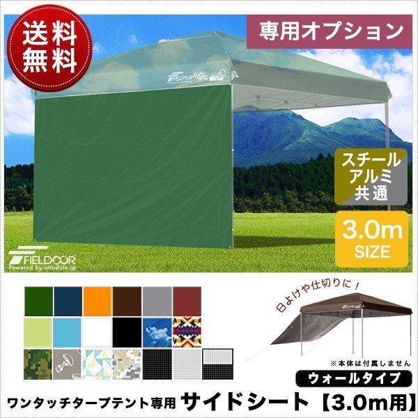 タープ テント タープテント用 サイドシート ウォールタイプ 横幕 3m 300 日よけ シェード オプション 仕切り 3.0m FIELDOOR 送料無料|onedollar8