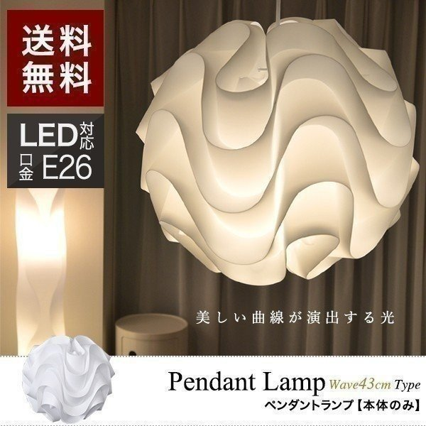 照明 ライト 天井照明 ペンダントライト LED ランプ 北欧風 モダン 43cm シェードランプ 間接照明 送料無料|onedollar8