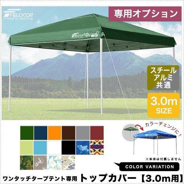 テント タープテント ワンタッチテント サンシェード 3.0×3.0m ワンタッチタープテント専用トップカバー 軽量アルミ/スチールモデル共通 FIELDOOR onedollar8