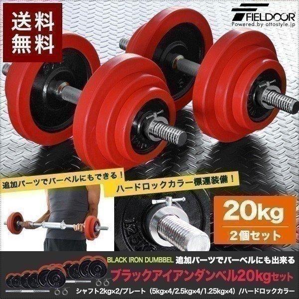 ダンベルセット 20kg 2個セット 計 40kg ウエイト プレート 鉄アレイ ラバーリング ラバー 筋力トレーニング 筋トレ器具 筋トレグッズ 送料無料