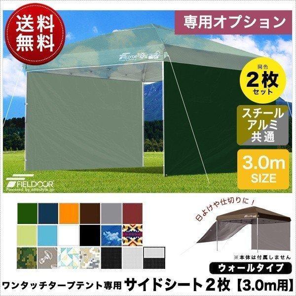 テント タープ タープテント サイドシート 横幕 2枚組 3.0m 300 タープテント専用サイドシート 2枚 2面 3.0m FIELDOOR 送料無料|onedollar8