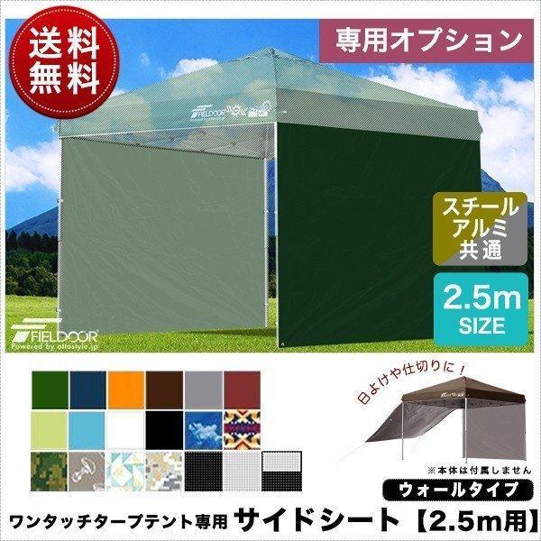 タープテント2.5m用サイドシート(横幕) ウォールタイプ テント ワンタッチ タープ FIELDOOR 2枚セット 送料無料|onedollar8