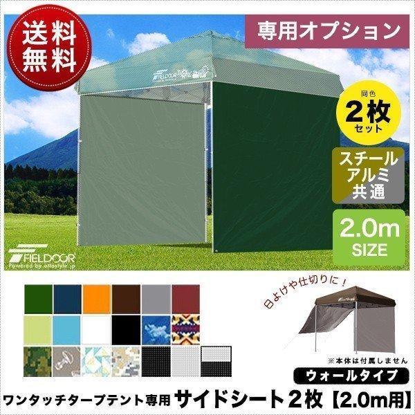 タープテント2m用サイドシート 横幕  テント ワンタッチ タープ FIELDOOR 2枚セット 送料無料|onedollar8