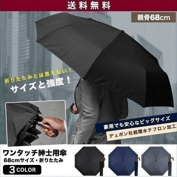 傘 かさ カサ メンズ 折畳み傘 大きい 直径120cm 折りたたみ傘 大判 紳士 晴雨兼用 ワンタッチ 雨傘 日傘 男性用 送料無料|onedollar8