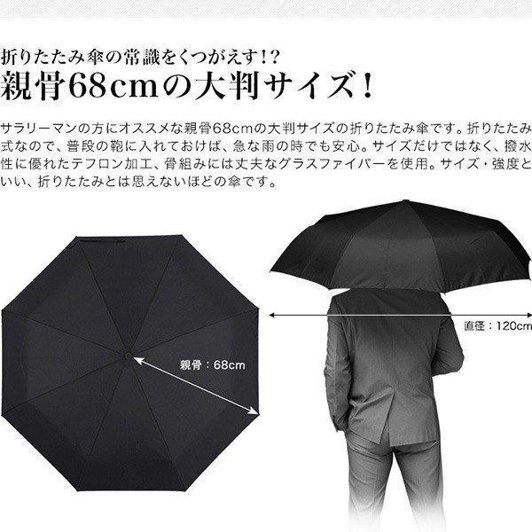 傘 かさ カサ メンズ 折畳み傘 大きい 直径120cm 折りたたみ傘 大判 紳士 晴雨兼用 ワンタッチ 雨傘 日傘 男性用 送料無料|onedollar8|03
