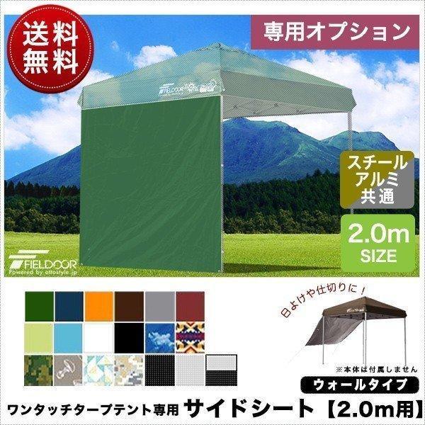 タープ テント タープテント用 サイドシート ウォールタイプ 横幕 2m 200 日よけ シェード オプション 2.0m ウォールスクリーン FIELDOOR 送料無料|onedollar8