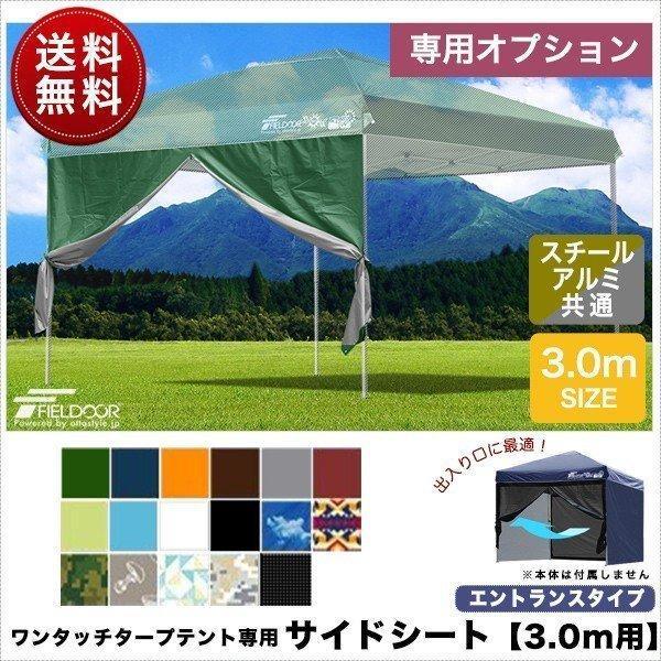 タープ テント タープテント用 サイドシート エントランスタイプ 横幕 3m 300 日よけ ジップタイプ オプション 3.0m FIELDOOR 送料無料|onedollar8