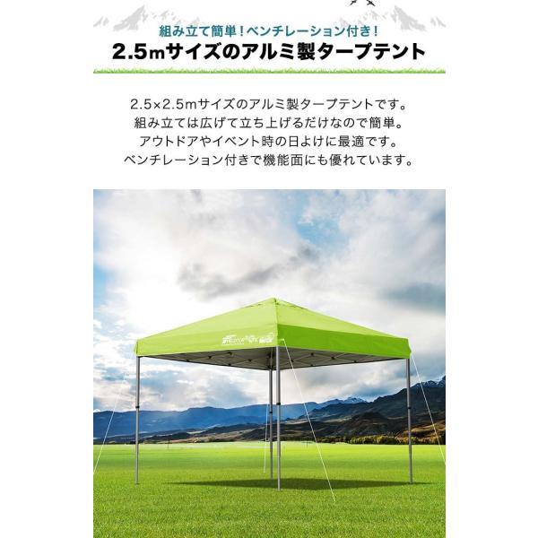テント タープ タープテント 2.5m 250 ワンタッチ ワンタッチテント ワンタッチタープ 軽量 アルミ 日よけ イベント アウトドア FIELDOOR 送料無料|onedollar8|05