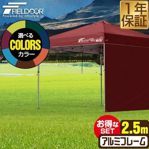 テント タープ タープテント 2.5m 250 ワンタッチ ワンタッチテント ワンタッチタープ 軽量 アルミ 日よけ イベント アウトドア UV シート1枚 FIELDOOR 送料無料 onedollar8