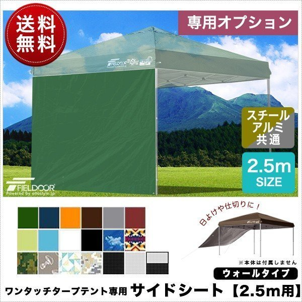 タープ テント タープテント用 サイドシート ウォールタイプ 横幕 2.5m 250 日よけ シェード オプション タープテント専用サイドシート FIELDOOR 送料無料|onedollar8