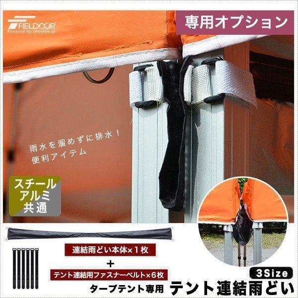 テント タープ 軽量アルミタープテント3.0m用 テント連結雨どい テント連結ファスナー 雨どい 送料無料|onedollar8