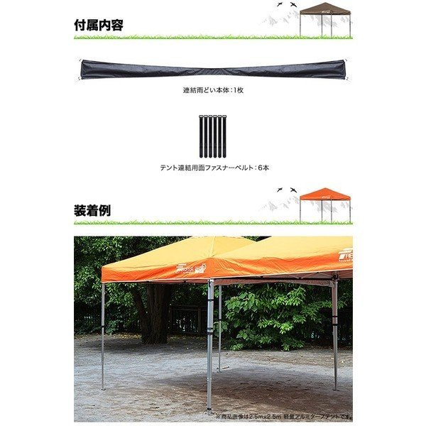 テント タープ 軽量アルミタープテント3.0m用 テント連結雨どい テント連結ファスナー 雨どい 送料無料|onedollar8|02