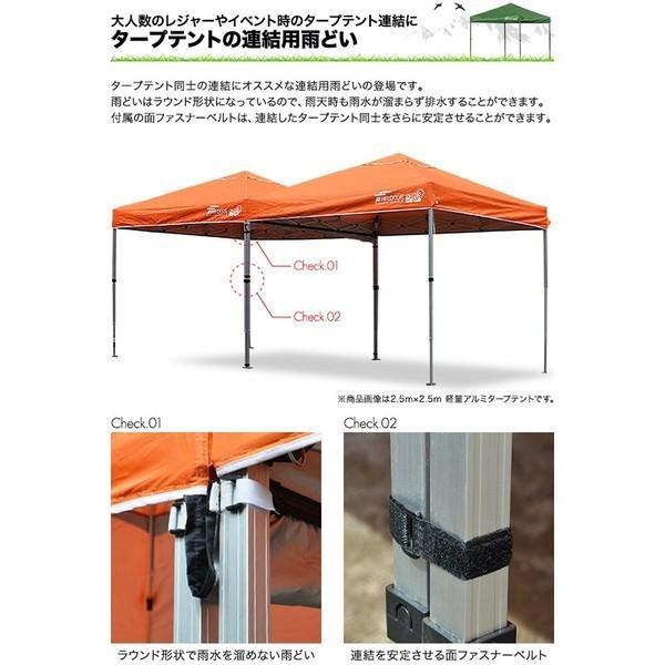 テント タープ 軽量アルミタープテント3.0m用 テント連結雨どい テント連結ファスナー 雨どい 送料無料|onedollar8|03