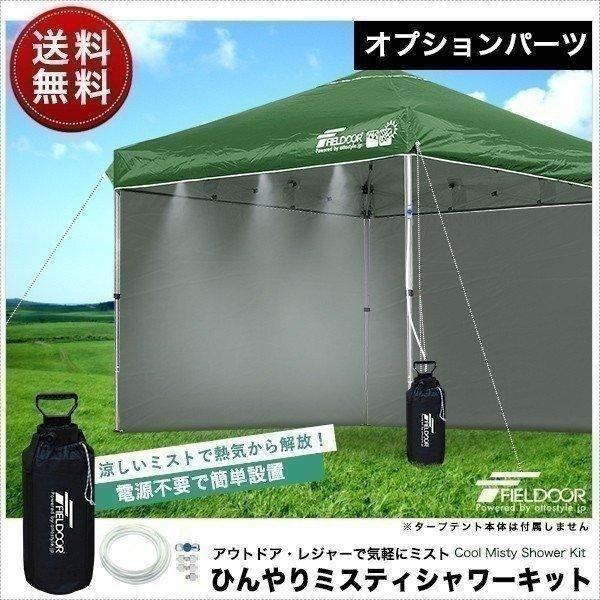 ミスト シャワー テント用 ミストシャワー ポンプミスト クールスポット タンク式 家庭用 熱中症対策 送料無料|onedollar8