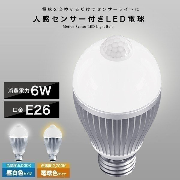 LED電球 E26 人感センサー付 センサーライト 昼白色 / 電球色 明るい 昼白色:580lm  電球色:550lm 自動点灯 玄関などに 送料無料|onedollar8