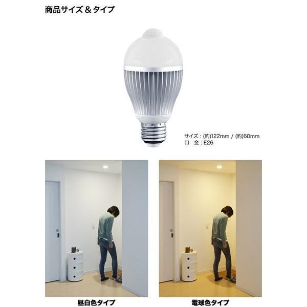 LED電球 E26 人感センサー付 センサーライト 昼白色 / 電球色 明るい 昼白色:580lm  電球色:550lm 自動点灯 玄関などに 送料無料|onedollar8|02