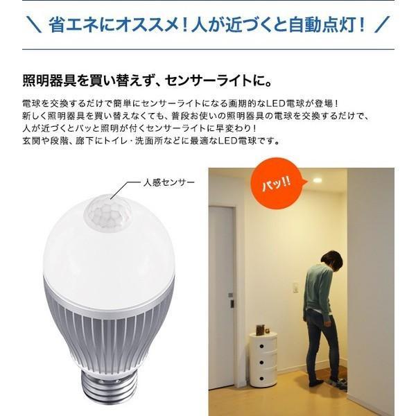 LED電球 E26 人感センサー付 センサーライト 昼白色 / 電球色 明るい 昼白色:580lm  電球色:550lm 自動点灯 玄関などに 送料無料|onedollar8|03
