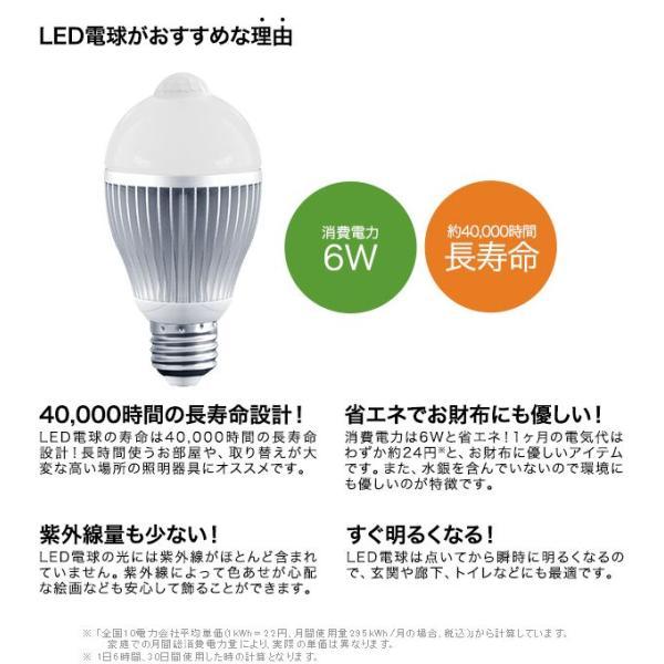 LED電球 E26 人感センサー付 センサーライト 昼白色 / 電球色 明るい 昼白色:580lm  電球色:550lm 自動点灯 玄関などに 送料無料|onedollar8|04