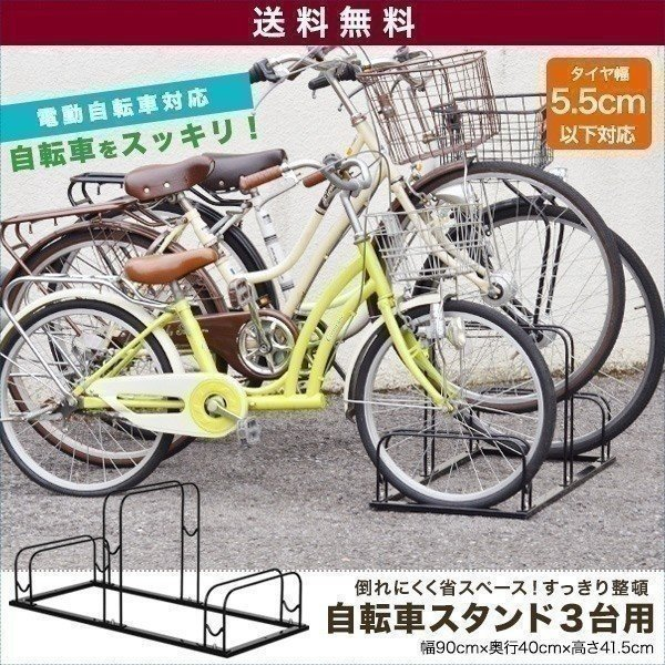 自転車スタンド サイクルスタンド 自転車置き場 3台用 タイヤ幅5.5cmまで対応 送料無料|onedollar8
