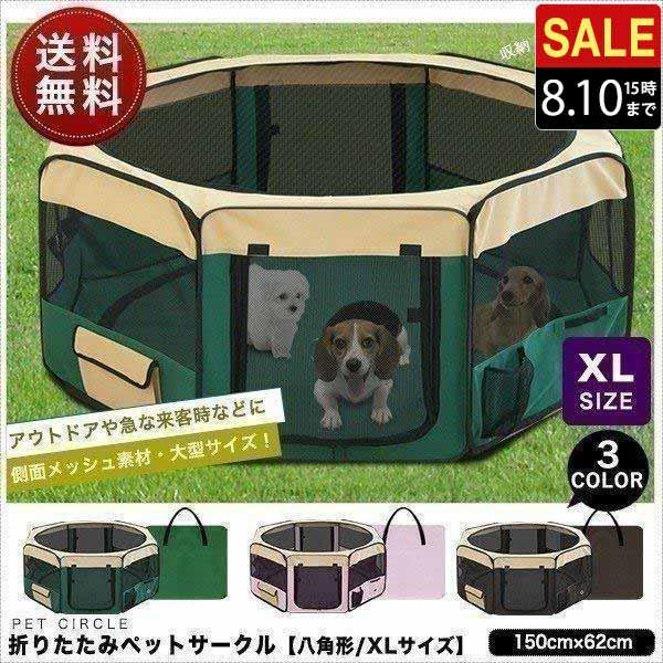 ペットサークル 折りたたみ 犬用 猫 直径150cm XLサイズ 組み立て簡単 メッシュ 動物 ペットケージ ペットハウス ペットボックス 仕切り 屋内 うさぎ 送料無料