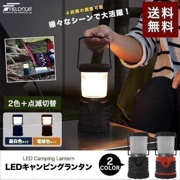 ランタン ライト LEDランタン ランプ LED 電池式 アウトドア キャンプ 防災 登山 釣り 懐中電灯 停電 車中泊 送料無料|onedollar8