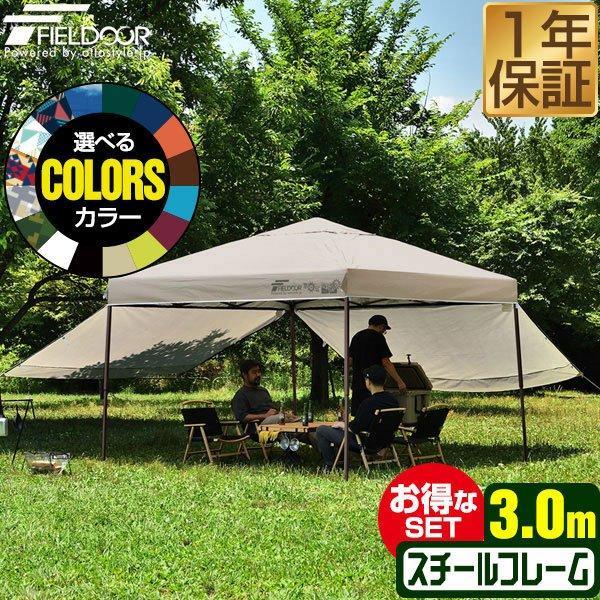 テント タープテント ワンタッチテント 3m×3m 日よけ 日除け アウトドア サンシェード キャンプテント 大型 サイドシート2枚セット FIELDOOR 送料無料|onedollar8