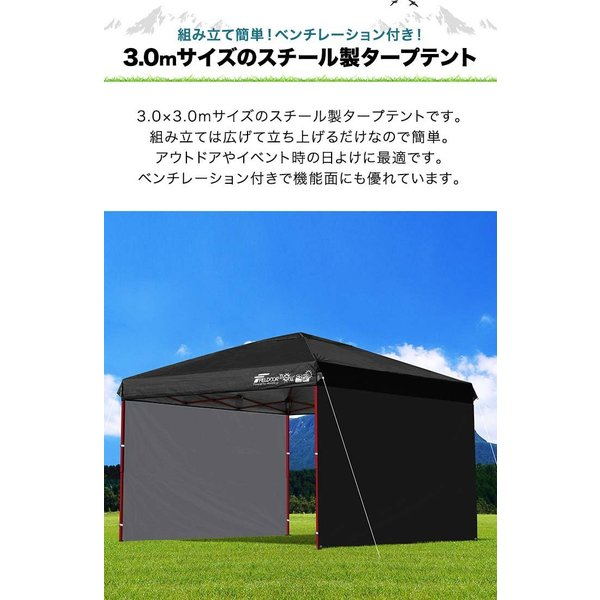 テント タープテント ワンタッチテント 3m×3m 日よけ 日除け アウトドア サンシェード キャンプテント 大型 サイドシート2枚セット FIELDOOR 送料無料|onedollar8|05