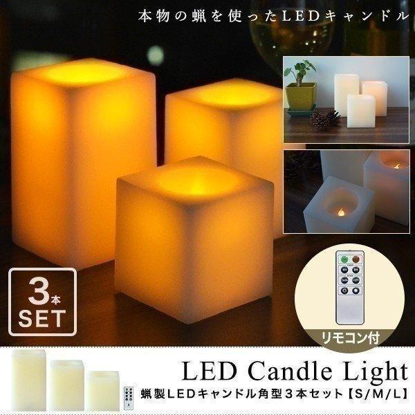蝋製 LEDキャンドルライト 角型 3本+リモコンセット タイマー 点灯モード切替 明るさ切替 S M L各1本・同3本 LED キャンドル