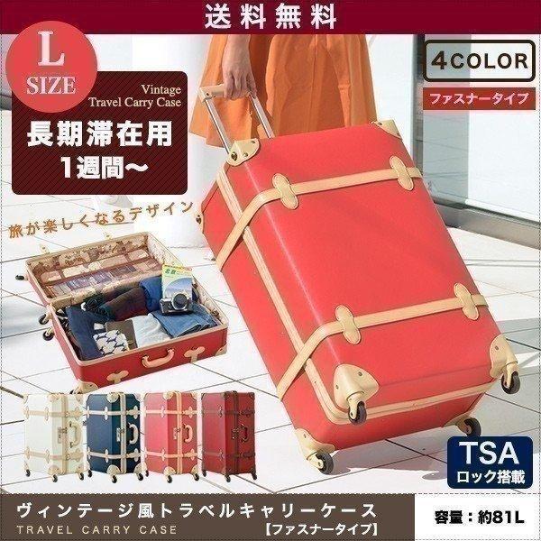 a98d6dba2d トランク スーツケース キャリーケース Lサイズ トラベルケース ファスナータイプ 4輪 約81リットル ...