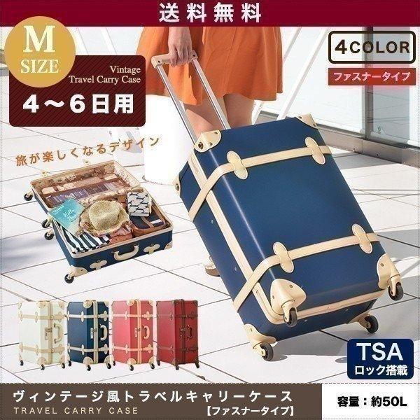 28a076ef3b トランク スーツケース キャリーケース Mサイズ トラベルケース ファスナータイプ 4輪 約50リットル ...