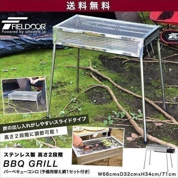 バーベキューコンロ コンロ グリル 焼網 ステンレス アウトドア キャンプ BBQ 焼き台 予備網 FIELDOOR 送料無料