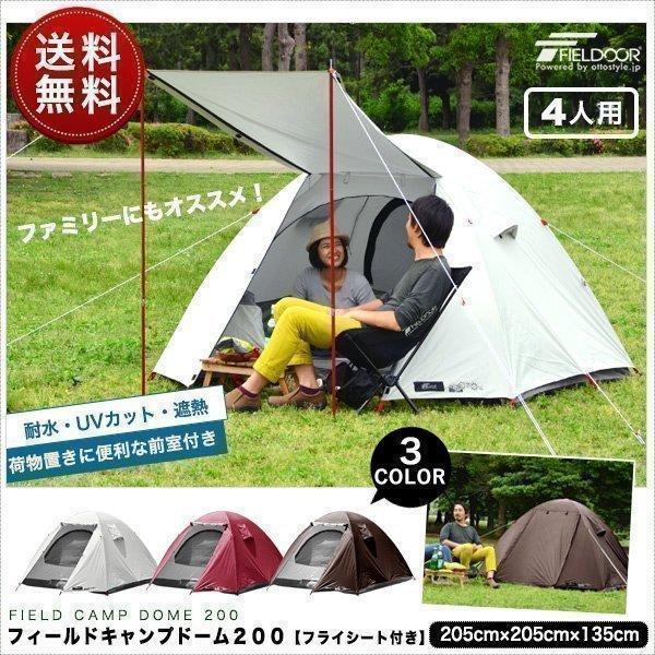 テント 4人用 ドームテント ドーム型 UVカット シルバーコーティング メッシュ フルクローズテント ワンタッチテント キャノピー 送料無料|onedollar8