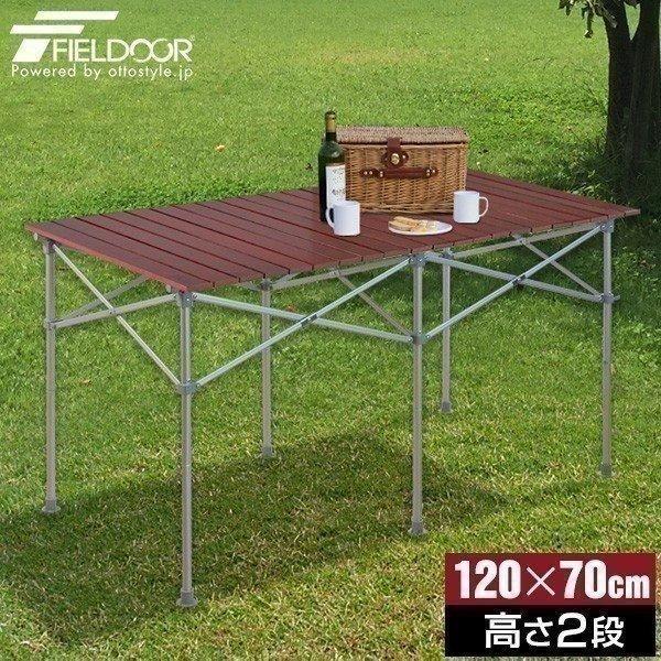 レジャーテーブル ロールテーブル 折りたたみ アルミx 120cm ピクニックテーブル テーブル ローテーブル アウトドアテーブル 送料無料|onedollar8