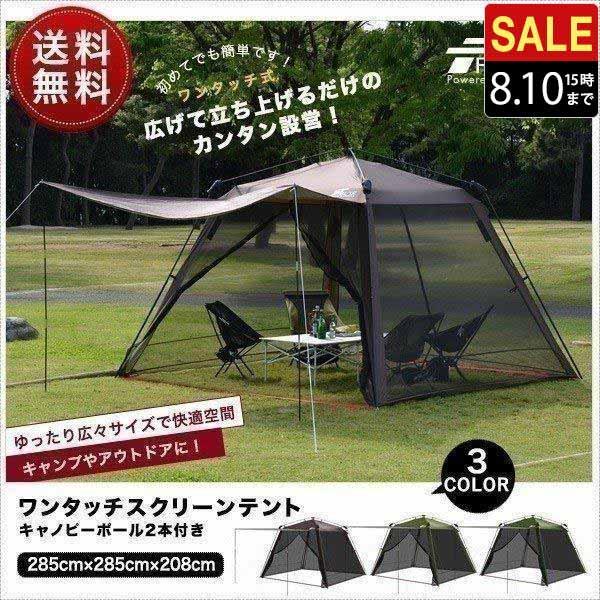 スクリーンテント スクリーンタープ テント ワンタッチ ドームテント タープテント タープ スクリーン キャノピー 2本付き 日よけシート 送料無料|onedollar8