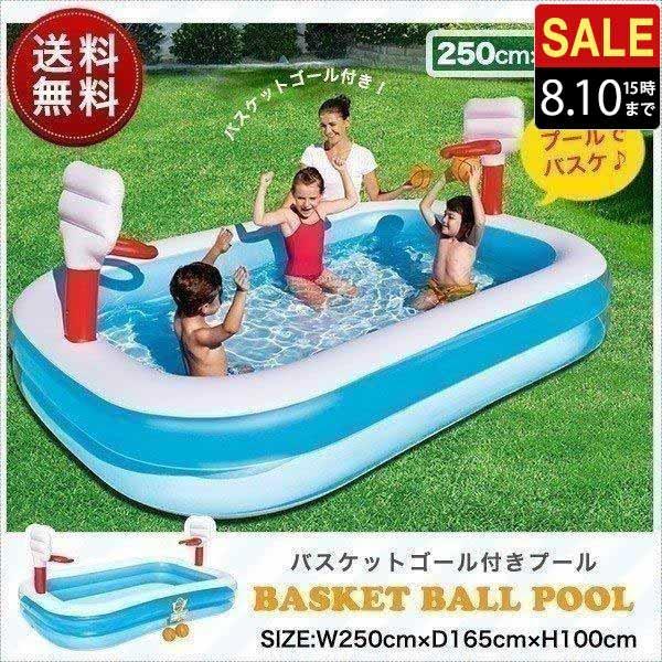 プール 家庭用プール 2.5m バスケットゴール付き 大型 子供用 ファミリープール 人気 おすすめ おしゃれ 水遊び 庭 ベランダ 送料無料