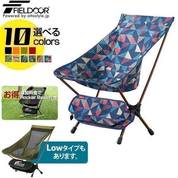 アウトドア チェア ポータブルチェア 椅子 折りたたみ 軽量 コンパクト アルミ製 ロッカーベース ロッキングチェア キャンプ 釣り 大きい FIELDOOR 送料無料|onedollar8