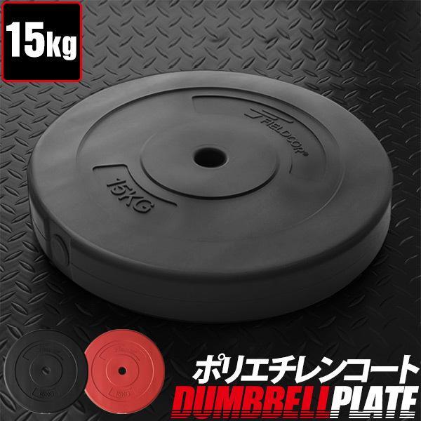 バーベル 用 プレート 15kg 1枚 単品 ポリエチレンコート 追加プレート 追加 ダンベルプレート バーベルシャフト 用 ダンベル 筋トレ トレーニング 送料無料