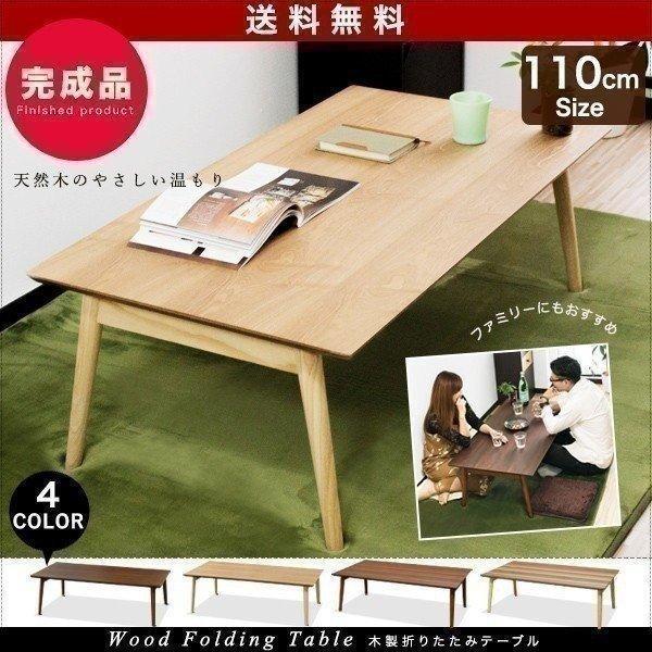 テーブル 折りたたみ 木製 折りたたみテーブル 幅110 x 奥行60cm ローテーブル 幅110cm 木製テーブル センターテーブル コーヒーテーブル 折れ脚 折り 送料無料|onedollar8