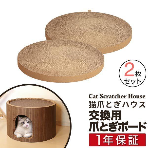キャットハウス 猫 爪とぎハウス用 爪とぎボード 2枚セット 強化段ボール 直径約41cm 円形 爪とぎベッド つめとぎ 爪研ぎ 爪磨き 爪とぎ ダンボール 送料無料
