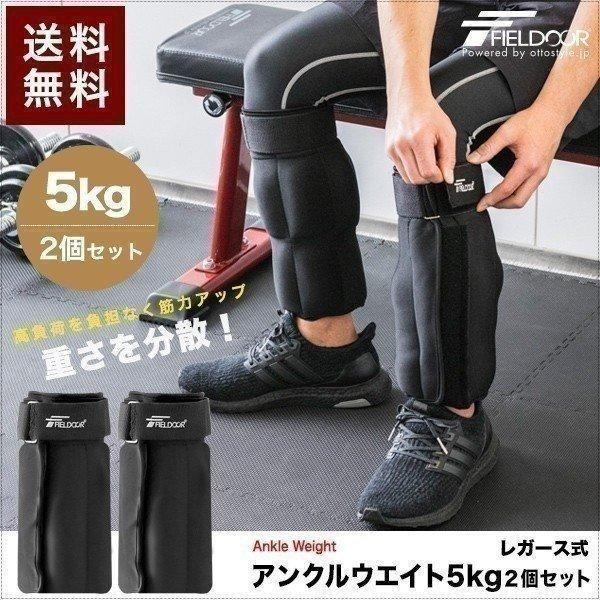 アンクルウエイト 5.0kg 2個 セット レガース式 アンクルウェイト パワーアンクル リストバンド 脚 脚用 足首 足 重り ウェイト 送料無料