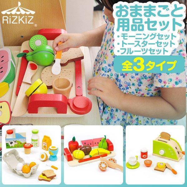 ままごと おままごと キッチン 木製 キッチンウエア 調理器具 4種類から選べる おもちゃ 知育玩具 ままごとセット お店屋さんごっこ 子供 RiZKiZ 送料無料