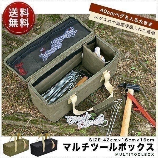アウトドア ツールボックス バッグ 折りたたみ 道具入れ 小物入れ キャンプ 用具 収納 仕切り バーベキュー レジャー 登山 送料無料|onedollar8