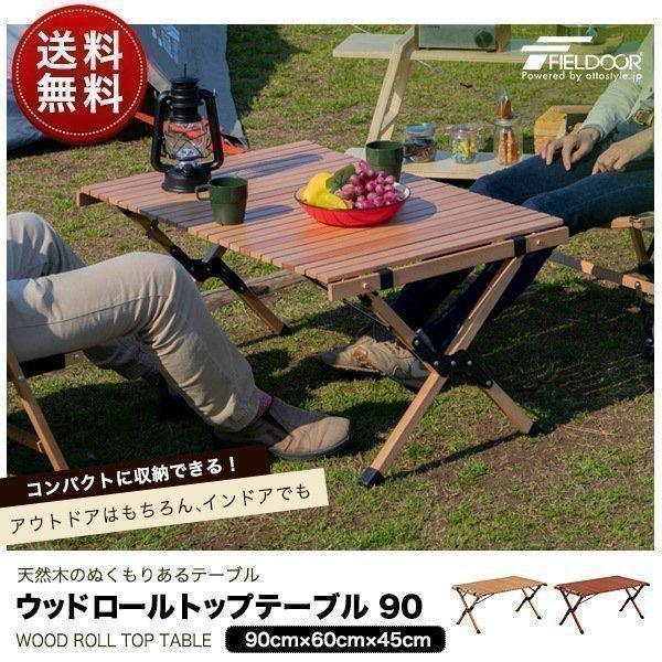 レジャーテーブル ロールテーブル 木製 折りたたみ ウッドロールトップテーブル 90cm×60cm バーベキュー ローテーブル アウトドア キャンプ FIELDOOR 送料無料