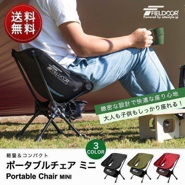 アウトドア チェア 折りたたみ ポータブルチェア ミニ キッズ 子供 キャンプ 椅子 軽量 アルミ製 コンパクト おしゃれ 釣り FIELDOOR 送料無料